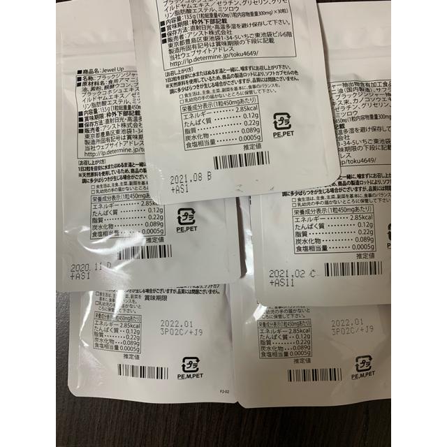 最終値下げ!ジュエルアップ 4袋 コスメ/美容のボディケア(その他)の商品写真