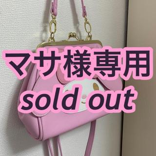 サンリオ(サンリオ)の【sold out】マイメロディ バッグ(ショルダーバッグ)