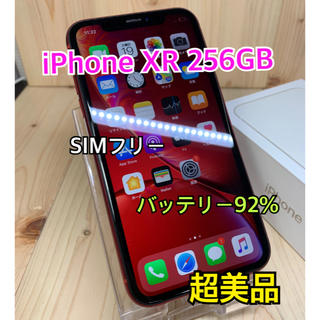 Apple - 【S】【超美品】iPhone XR 256 GB SIMフリー Red 本体