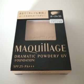 MAQuillAGE - 新品!マキアージュ☆ファンデーション