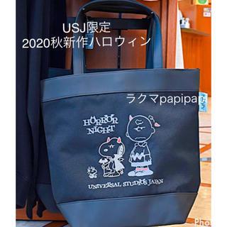 ユニバーサルスタジオジャパン(USJ)の新品未使用 USJ限定 2020秋新作ハロウィン スヌーピー トートバッグ(トートバッグ)
