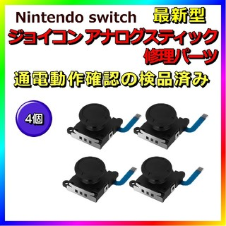 ニンテンドースイッチ(Nintendo Switch)のSwitch ジョイコン アナログスティック 4個 交換用 部品 修理 パーツ(その他)