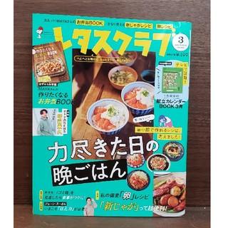 カドカワショテン(角川書店)のレタスクラブ 2020年 03月号(料理/グルメ)