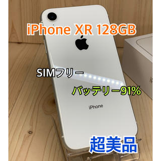 Apple - 【S】【超美品】iPhone XR 128 GB SIMフリー White 本体