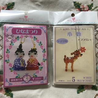 キワセイサクジョ(貴和製作所)の貴和製作所 kiwa original kit 2セット(各種パーツ)