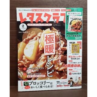 カドカワショテン(角川書店)のレタスクラブ 2020年 02月号(料理/グルメ)