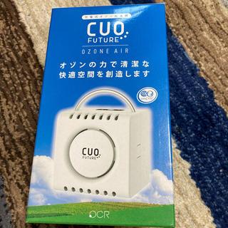 【週末限定値引き】充電式オゾン脱臭機 クオフューチャー CUOFUTURE