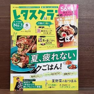 カドカワショテン(角川書店)のレタスクラブ 2020年 08月号(料理/グルメ)