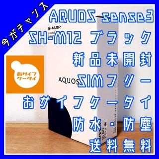 アクオス(AQUOS)のAQUOS sense3 SH-M12 SIMフリー/おサイフケータイ/防水防塵(スマートフォン本体)