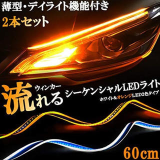 シーケンシャルウインカー 流れるウインカー 流星ウインカー 60cm 左右セット