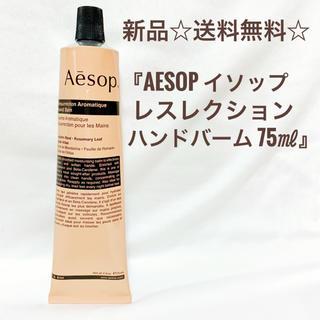 イソップ(Aesop)の☆新品 未使用☆ Aesop イソップ レスレクション ハンドバーム 75ml(ハンドクリーム)