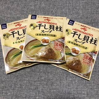 アジノモト(味の素)の味の素 帆立干し貝柱スープ 3袋セット(調味料)