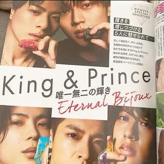 ジャニーズ(Johnny's)のMAQUIA マキア King & Prince 切り抜き 2020年11月号(男性タレント)