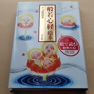 ショウガクカン(小学館)の諸橋精光 「般若心経 絵本」 小学館(人文/社会)