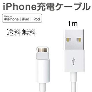 Apple - iPhone充電器 ライトニング ケーブル1本  1m 純正品質 データ転送