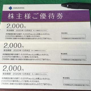 キムラタン(キムラタン)のキムラタン  株主優待券(ショッピング)