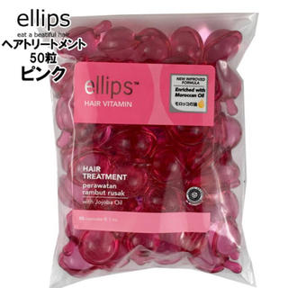 エリップス(ellips)のエリップス  ピンク50粒(トリートメント)