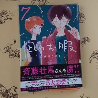 アキタショテン(秋田書店)の凪のお暇 7(女性漫画)