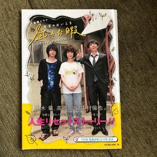 秋田書店 - 金曜ドラマ 凪のお暇-公式ヴィジュアルBOOK-