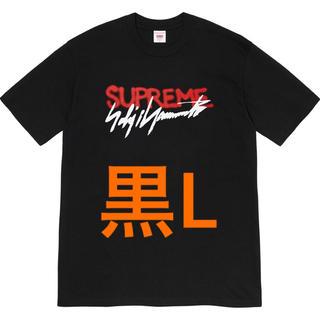 シュプリーム(Supreme)のSupreme yohji yamamoto logo tee 黒L(Tシャツ/カットソー(半袖/袖なし))