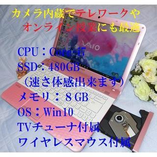 ソニー(SONY)のキラキラピンクの可愛VAIO Core i7/SSD480GB/8GB/TV付(ノートPC)