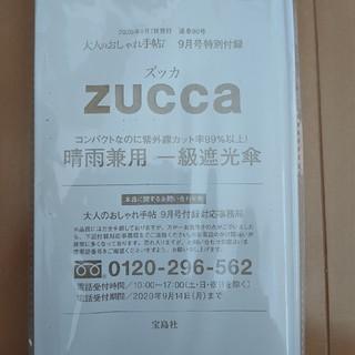 ズッカ(ZUCCa)の未開封 ZUCCa 晴雨兼用 一級遮光 傘 大人のおしゃれ手帖付録(傘)