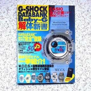 CASIO - 【送料無料】G-SHOCK・DATABANK・Baby-G 解体新書 本