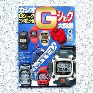 G-SHOCK - 【送料無料】G-SHOCK 大図鑑 G-SHOCKファン・プロジェクト編 本