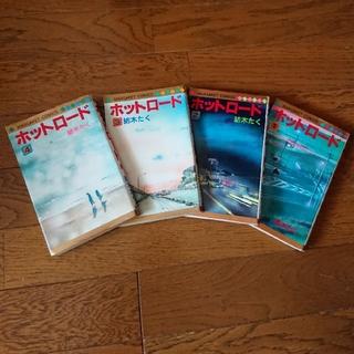 シュウエイシャ(集英社)の紡木たく ホットロード 全4巻(少女漫画)