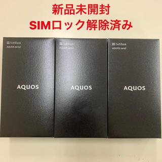SHARP - SIMフリー AQUOS zero2 アストロブラック 256 GB