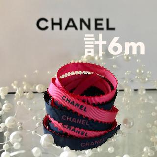 シャネル(CHANEL)のSALE❣️正規品 2020年バレンタイン限定 レア シャネルリボン 6m(その他)