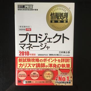 ショウエイシャ(翔泳社)のプロジェクトマネ-ジャ 情報処理技術者試験学習書 2010年度版(資格/検定)