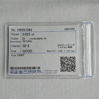 大粒!! 天然ダイヤモンド 0.625ct D SI-2 GOOD