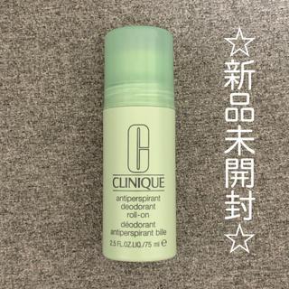 クリニーク(CLINIQUE)の新品未開封☆クリニーク デオドラント ロールオン(制汗/デオドラント剤)