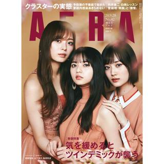 アサヒシンブンシュッパン(朝日新聞出版)のAERA 最新号(9月19日発売)(ビジネス/経済)