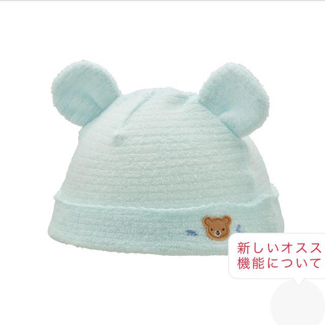 mikihouse(ミキハウス)の★ミキハウス ベビー帽子★ キッズ/ベビー/マタニティのこども用ファッション小物(帽子)の商品写真