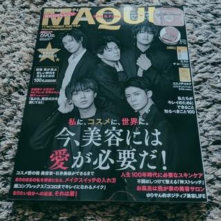 集英社 - MAQUIA 2020年11月号 雑誌のみ
