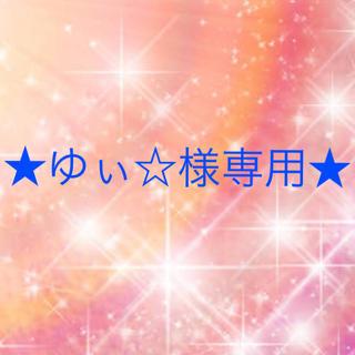 ワコール(Wacoal)のゆぃ☆様専用(その他)