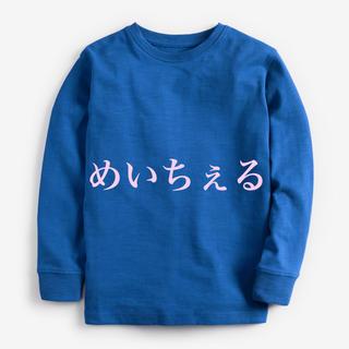 ネクスト(NEXT)の【新品】コバルト オーガニックコットンコンフォート長袖Tシャツ(オールド)(Tシャツ/カットソー)