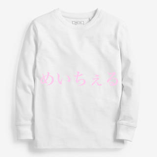ネクスト(NEXT)の【新品】ホワイト オーガニックコットンコンフォート長袖Tシャツ(オールド)(Tシャツ/カットソー)