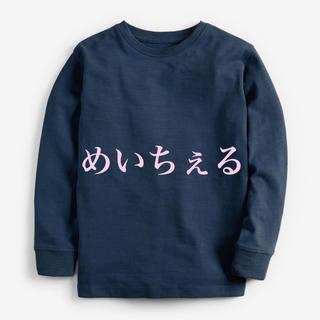 ネクスト(NEXT)の【新品】ネイビー オーガニックコットンコンフォート長袖Tシャツ(オールド)(Tシャツ/カットソー)