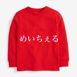 ネクスト(NEXT)の【新品】レッド オーガニックコットンコンフォート長袖Tシャツ(オールド)(Tシャツ/カットソー)
