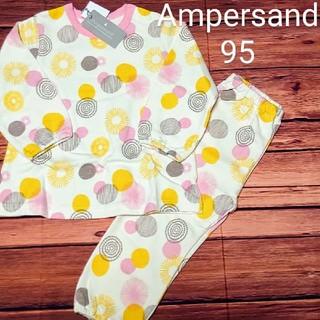 アンパサンド(ampersand)の【新品】Ampersand 長袖パジャマ ドット水玉 95(パジャマ)