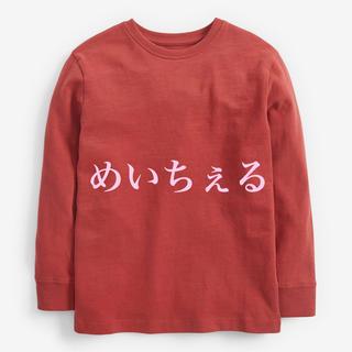 ネクスト(NEXT)の【新品】ラスト オーガニックコットンコンフォート長袖Tシャツ(オールド)(Tシャツ/カットソー)