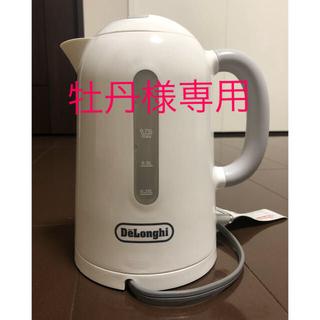 デロンギ(DeLonghi)の【牡丹様専用】デロンギ 電気ケトル(電気ケトル)
