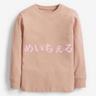 ネクスト(NEXT)の【新品】ペールピンク オーガニックコットンコンフォート長袖Tシャツ(オールド)(Tシャツ/カットソー)