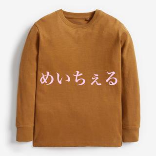 ネクスト(NEXT)の【新品】タン オーガニックコットンコンフォート長袖Tシャツ(オールド)(Tシャツ/カットソー)