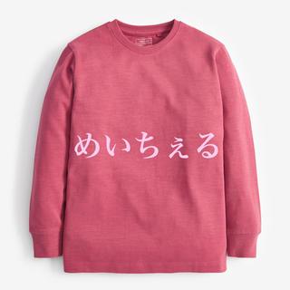 ネクスト(NEXT)の【新品】ラズベリー オーガニックコットンコンフォート長袖Tシャツ(オールド)(Tシャツ/カットソー)
