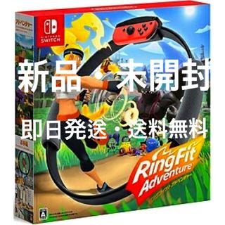 ニンテンドースイッチ(Nintendo Switch)のリングフィットアドベンチャー【新品•未開封】(家庭用ゲームソフト)