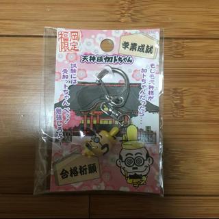 ご当地 カトちゃん 太宰府 限定 キーホルダー(お笑い芸人)